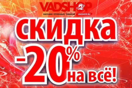Предоставляем скидку 20% на весь ассортимент нашего интернет магазина VADSHOP.RU